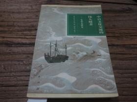 《中日文化交流的偉大使者——朱舜水研究》