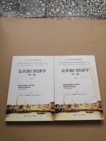公共部門經濟學(第三版)(諾貝爾經濟學獎獲得者叢書)(上下冊)