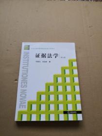 證據法學(第五版):法學新階梯叢書