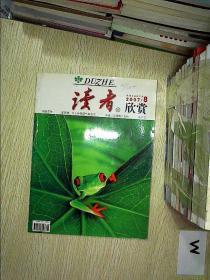 讀者欣賞  2007.8