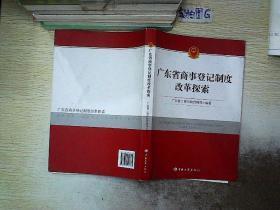 廣東省商事登記制度改革探索.、、