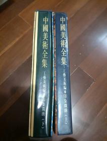 中國美術全集 工藝美術編6 印染織繡(上下)一版一印