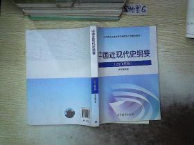 中國近現代史綱要(2018年新版)  。。