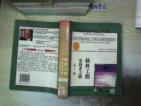 軟件工程實踐者之路(第5版).