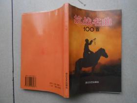 抗戰名曲100首.