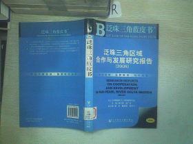 泛珠三角區域合作與發展研究報告2008
