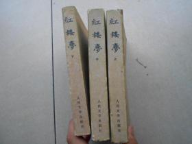 紅樓夢 上中下三冊全(書脊封面有破損,內容完整)