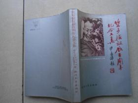 竺可楨誕辰百周年紀念文集