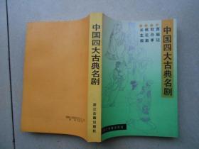 中國四大古典名劇