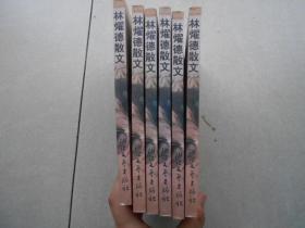 林耀德散文(庫存書未翻閱)