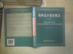 程序設計語言概念(影印版)