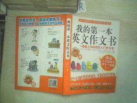 我的第一本英文作文書