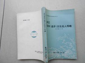 浙江革命(進步)文化名人傳略