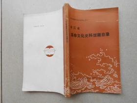 浙江省革命文化史料館藏目錄
