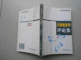 漢語語言學評論集