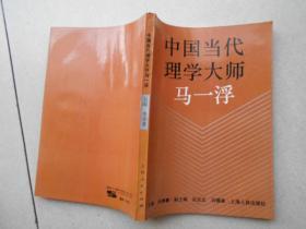 中國當代理學大師馬一浮
