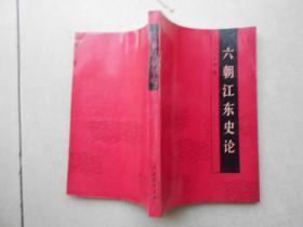 六朝江東史論