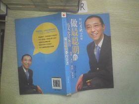 做最聰明的投資者:跟劉彥斌學理財