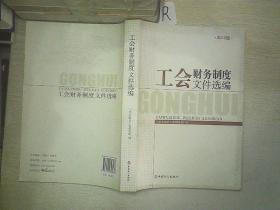 工會財務制度文件選編 : 2010版