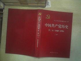 中國共產黨歷史 第二卷上冊