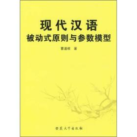 现代汉语被动式原则与参数模型:its derivation within the principles  parameters approach