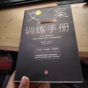 文案訓練手冊