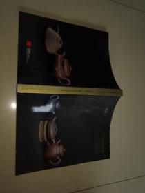 中國嘉德2017秋季拍賣會《紫泥菁英——紫砂古器與近現代臻品》