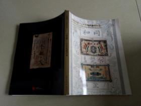 中國嘉德 2018秋季拍賣會 寸紙滄桑—石長有收藏錢莊票