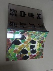 中國嘉德2019春季拍賣會:湖山墨緣——林乎加王顧明伉儷藏珍