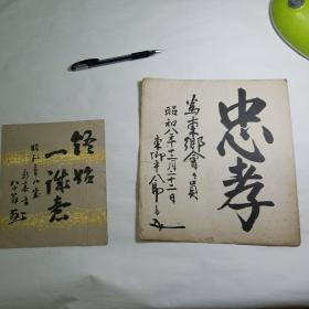日本清末民初侵華海軍將領東鄉平八郎和同僚書法一組