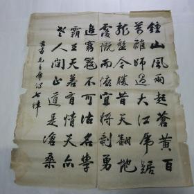 陜西師范大學某老教授文革時期書寫毛主席詩一首