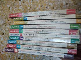 日文原版畫報  1978年第1--10期    (10本合售)