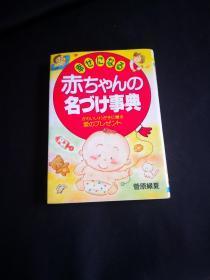 買滿就送  嬰兒取名寶典  日文原版