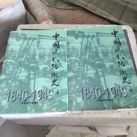 中國近代紡織史:上下卷(1840-1949)