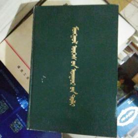 蒙古語詞根詞典(蒙文)1988年一版一印簽名