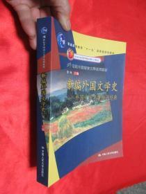 新編外國文學史——外國文學名著批評經典    【小16開】