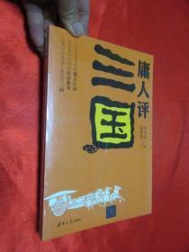 庸人評三國    【小16開】,全新未開封