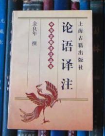 論語譯注(中華古籍譯注叢書)