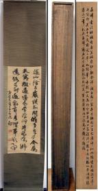 明代王鐸-書法真跡(81年出版作品)帶木盒 (議價)