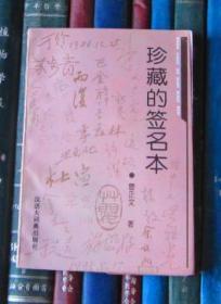 珍藏的簽名本