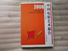 2008中國電影藝術報告