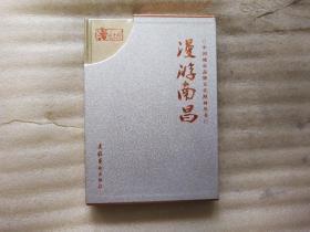 漫游南昌【中國城市品牌文化漫畫叢書】精裝 未開封 帶盒套