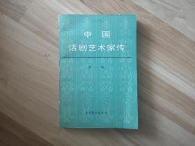 中國話劇藝術家傳 第一集