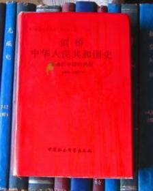 劍橋中華人民共和國國史:革命的中國的興起(1949-1965)【館書】