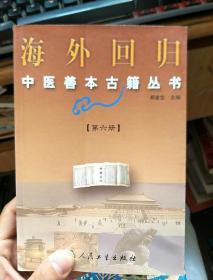 海外回歸中醫善本古籍叢書(第六冊)