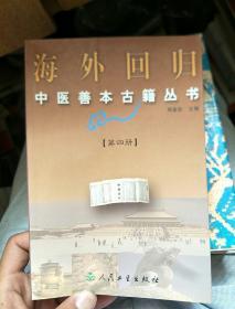 海外回歸中醫善本古籍叢書(第四冊)