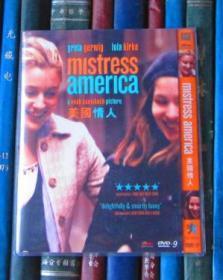 DVD-美國情人 / 紐約新鮮人 / 美國情婦 / 美國女主人 / 美國女杰 Mistress America(D9)