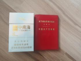 關于修改黨章的報告+中國共產黨章程