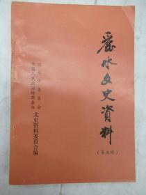 麗水文史資料   第 5 輯 —  工商經濟專輯  上