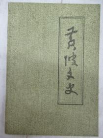 黃陂文史   第 2 輯